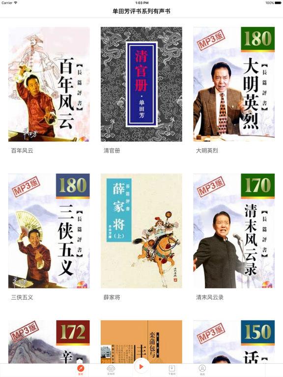 最新评书精选完整版-单田芳作品绝版珍藏 screenshot 5