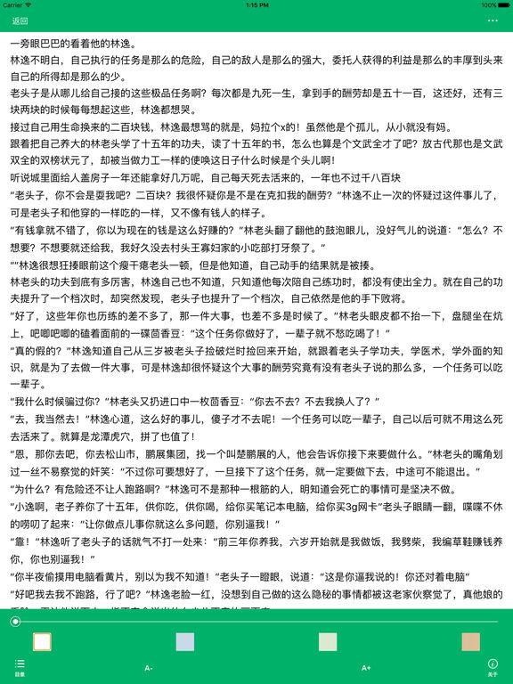 「鱼人二代作品集」文艺小说精选 screenshot 8