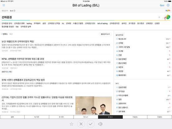 꼼꼼한 무역 영어 Lite screenshot 8