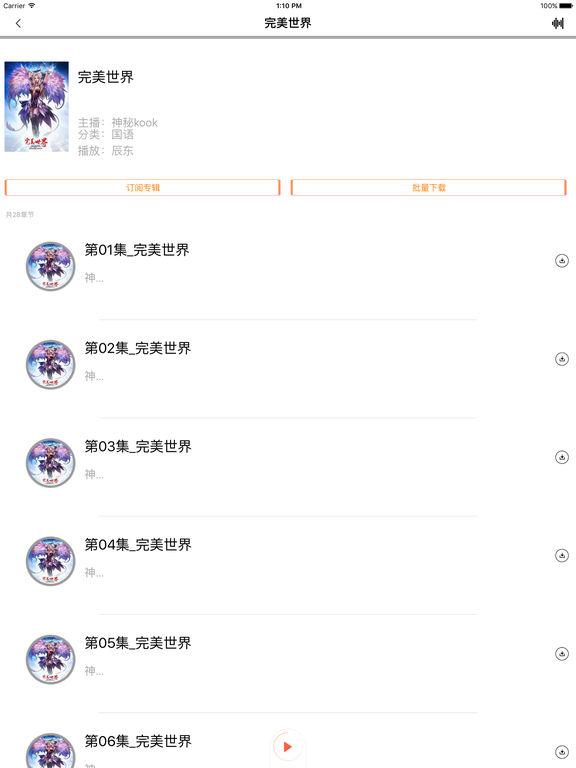 辰东最新作品-网络畅销玄幻修仙系列有声小说精选 screenshot 8