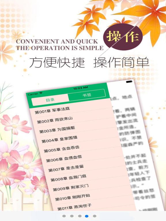 精选经典霸道总裁文:总裁一抱好欢喜 screenshot 6