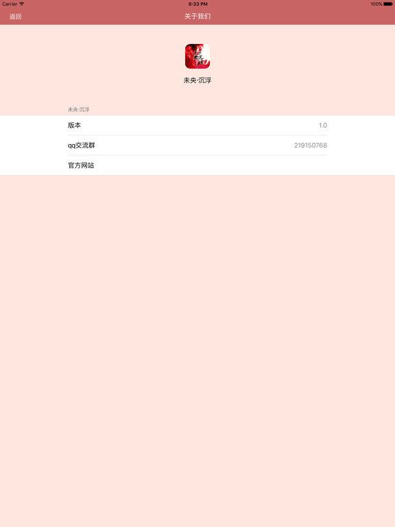 「未央·沉浮」经典古言小说合集-免费读 screenshot 10