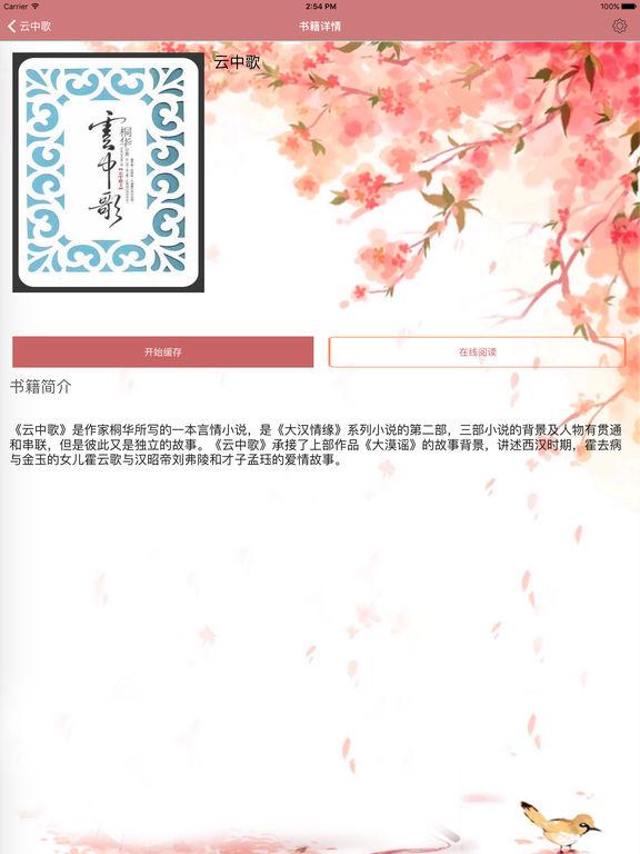 「云中歌」古装偶像剧小说 screenshot 7