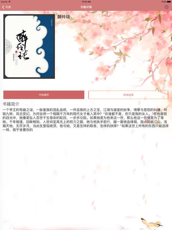 {十四夜著} 曾经沧海为你而生:醉玲珑 screenshot 6