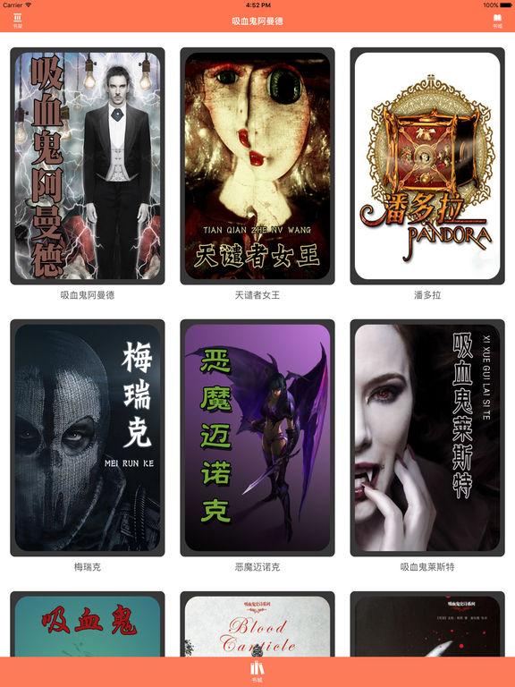 吸血鬼阿曼德—安妮·赖斯恐怖小说合集,免费阅读 screenshot 4