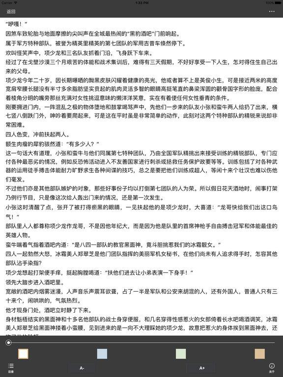 精选古典奇幻言情小说:寻秦记 screenshot 5