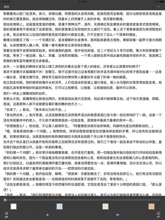 恶魔迈诺克—安妮·赖斯,恐怖惊悚小说 screenshot 5