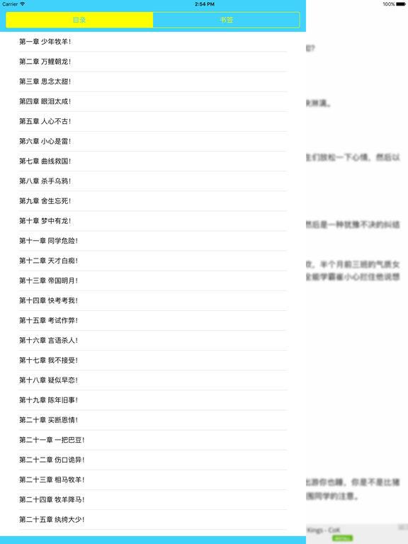 逆鳞:柳下挥著热血玄幻类小说 screenshot 5