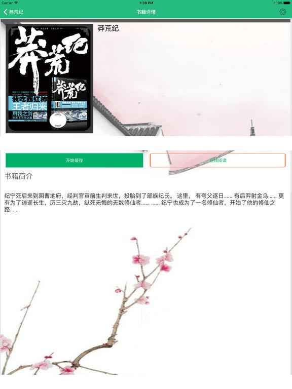 精选古典仙侠玄幻小说:莽荒纪 screenshot 6