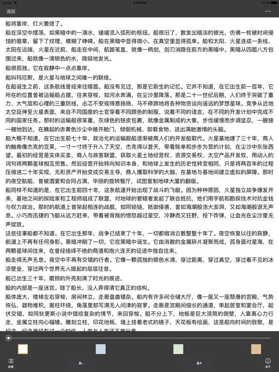 流浪玛厄斯:新生代科幻作家郝景芳作品 screenshot 5