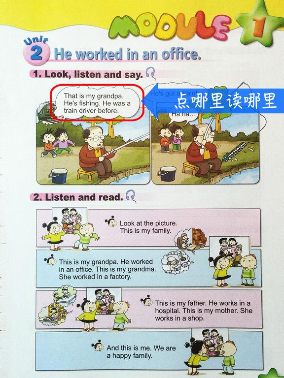 外研社版小学英语六年级下册点读课本 screenshot 7