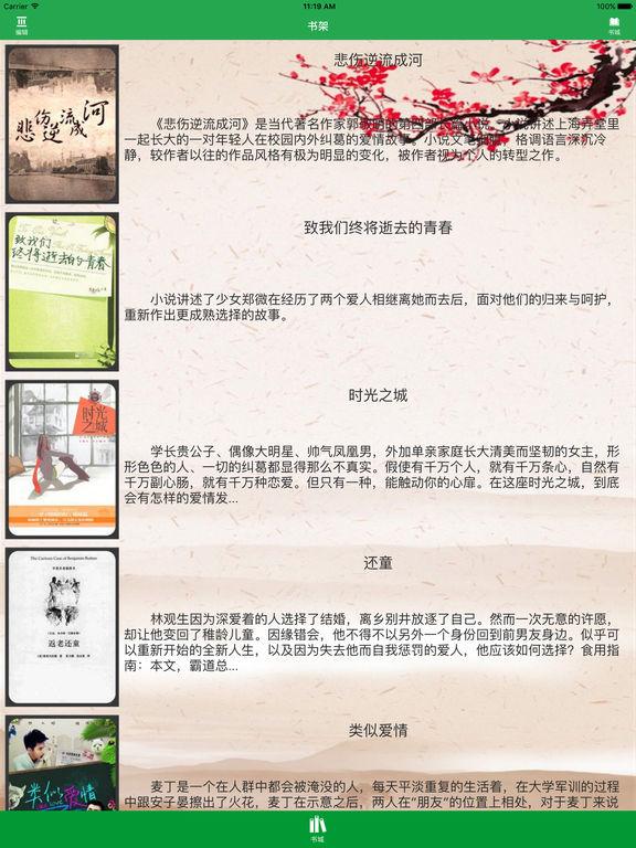 「悲伤逆流成河」畅销青春爱情小说 screenshot 5
