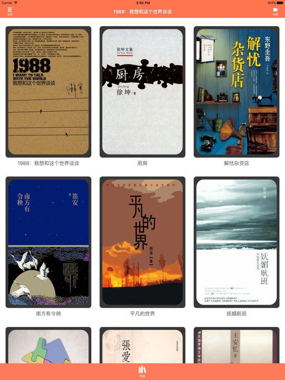 """1988:我想和这个世界谈谈—韩寒""""公路小说""""的新概念 screenshot 4"""