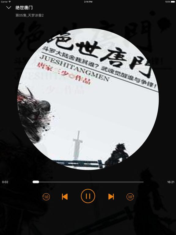 天蚕土豆异世大陆类小说:大主宰 screenshot 8