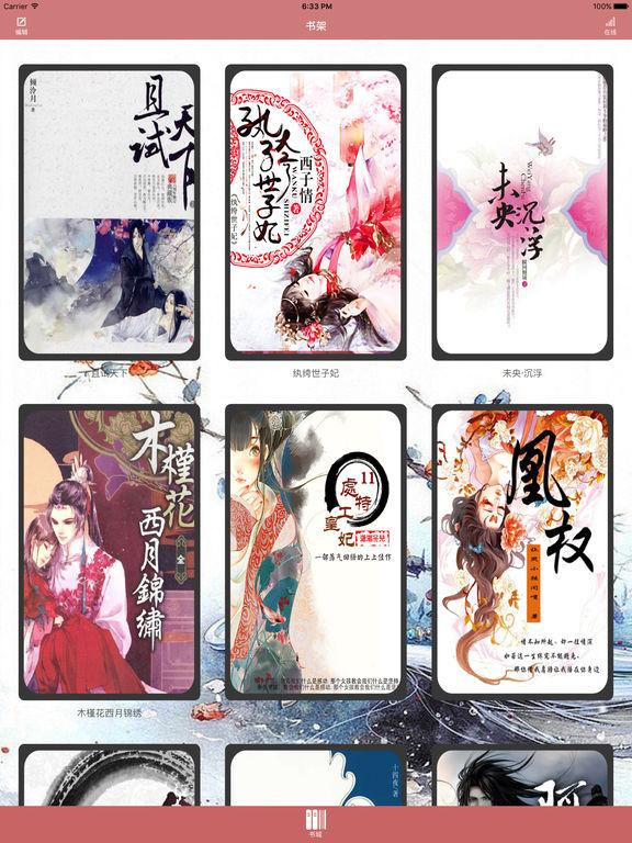 「未央·沉浮」经典古言小说合集-免费读 screenshot 6