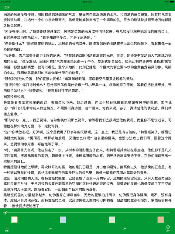 「临界爵迹」郭敬明著,热门玄幻 screenshot 7