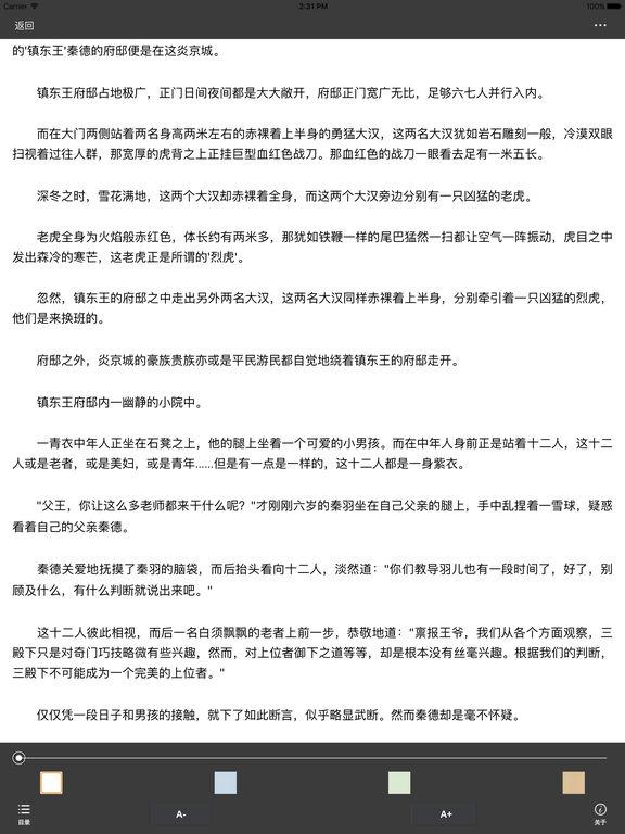 星辰变:【我吃西红柿著】玄幻修仙小说 screenshot 6