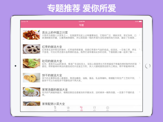 甜点大全 - 甜品点心食谱大全 screenshot 8