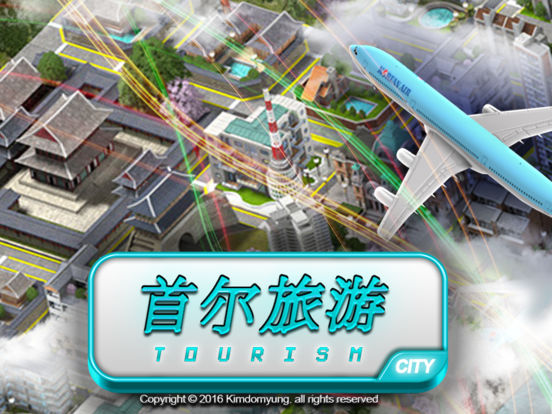 城市 - 首尔旅游 screenshot 4