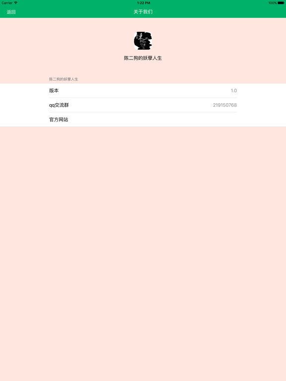 「陈二狗的妖孽人生」烽火戏诸侯精品小说 screenshot 10