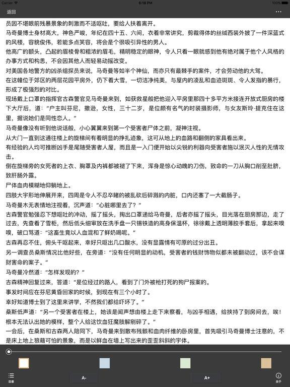 黄易著玄幻武侠系列:诸神之战 screenshot 6