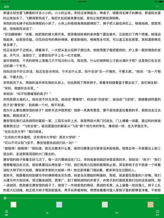 城南旧事:林海音自传体小说 screenshot 8