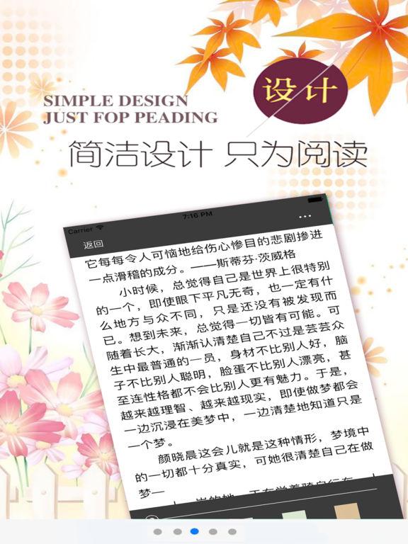 云中歌:桐华著古风言情电视剧小说 screenshot 6