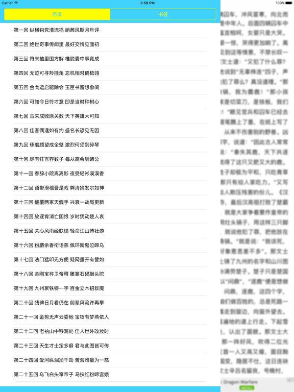 鹿鼎记:金庸作品合集【武侠|精编】 screenshot 5