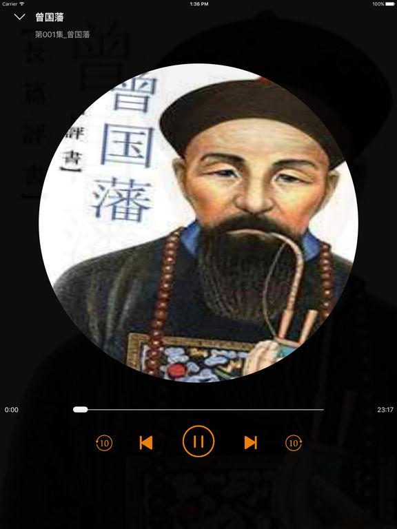 曾国藩—历史故事系列合集有声小说高品质阅读 screenshot 7
