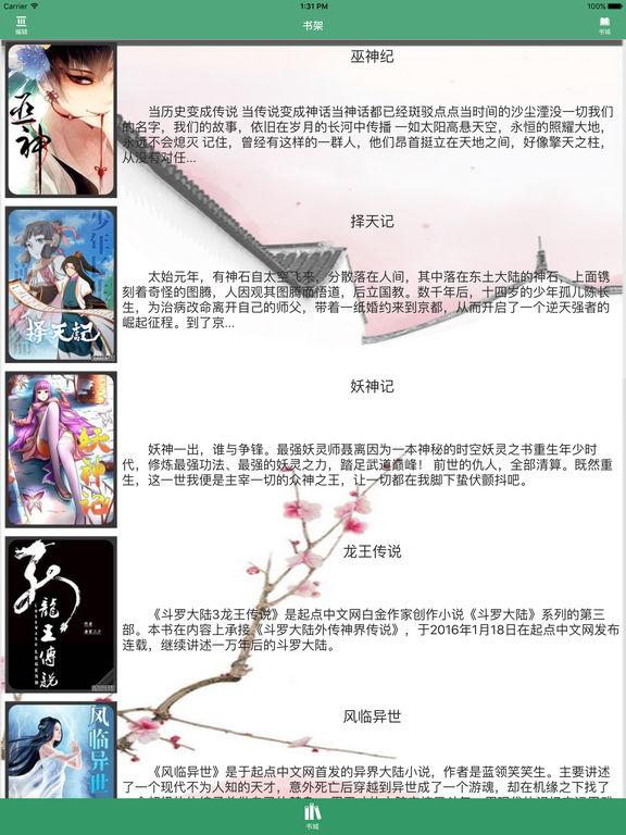 血红史诗级著作玄幻小说:巫神纪 screenshot 5