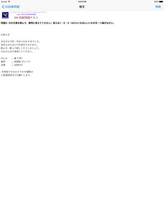 N4読解問題集 screenshot 10