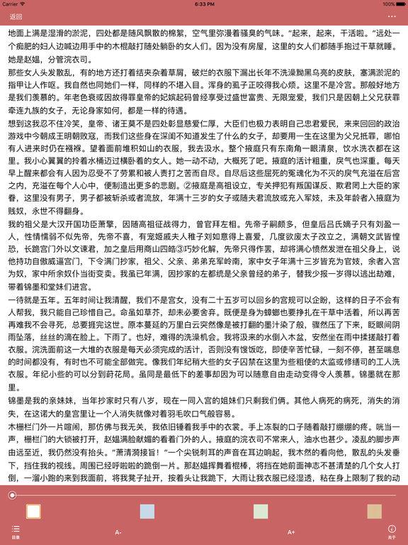 「未央·沉浮」经典古言小说合集-免费读 screenshot 8