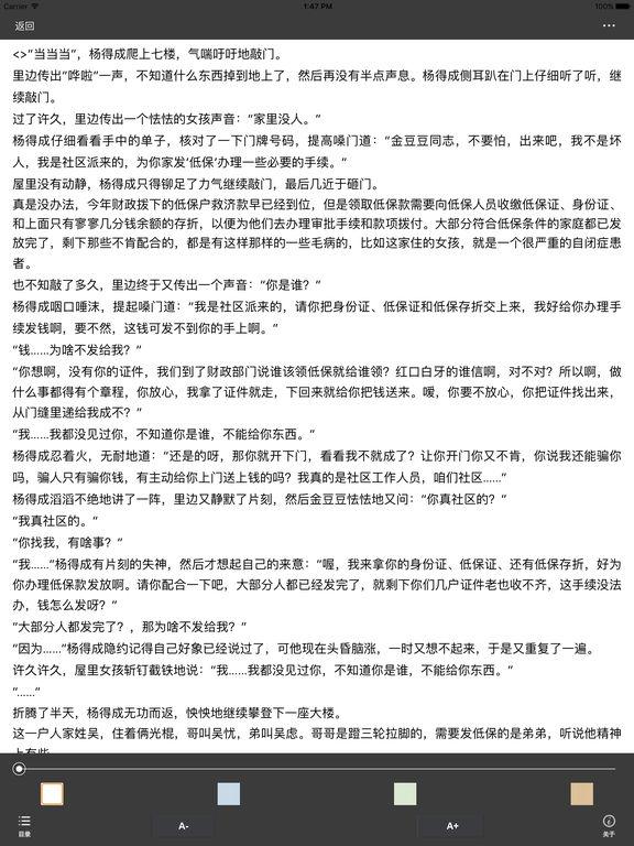 精选历史穿越小说:步步生莲 screenshot 6