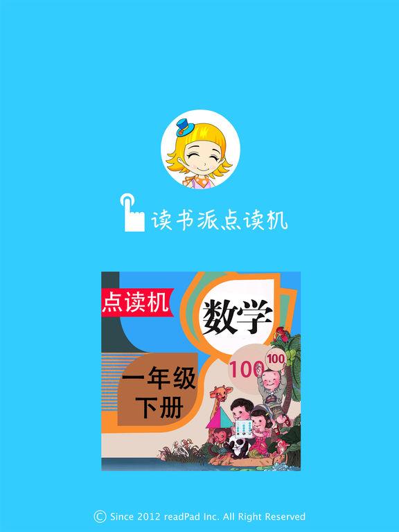 人教版小学数学一年级下册同步教材点读课本- 读书派 screenshot 6
