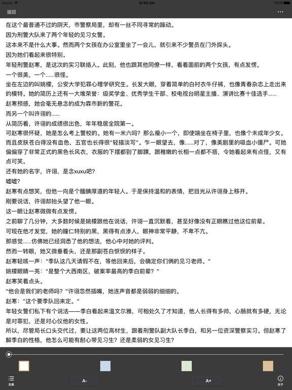 丁墨小说全集:精选都市言情悬爱系列小说 screenshot 6