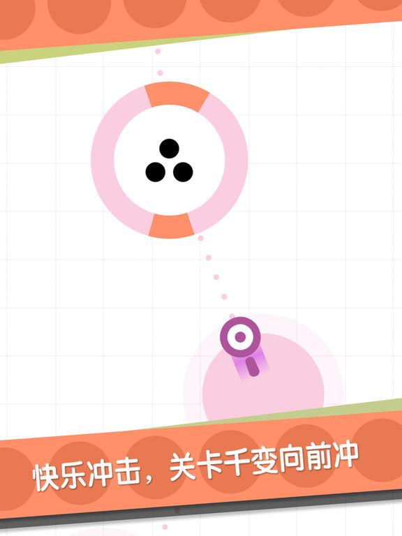 One More Dash(中文版)-急速冲击,虐心的指尖手游! screenshot 6