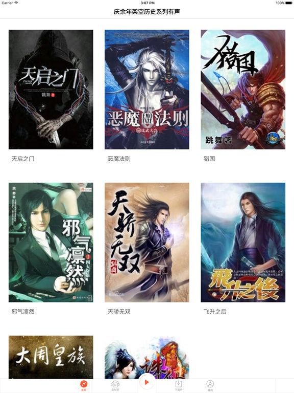 庆余年玄幻系列有声小说—2016最热网络推荐读书神器 screenshot 5