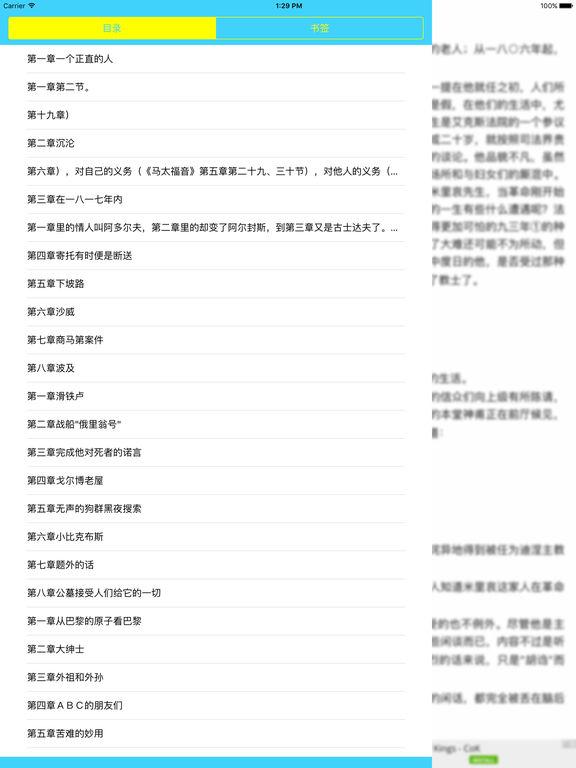 悲惨世界:精选国内外世界名著 screenshot 5