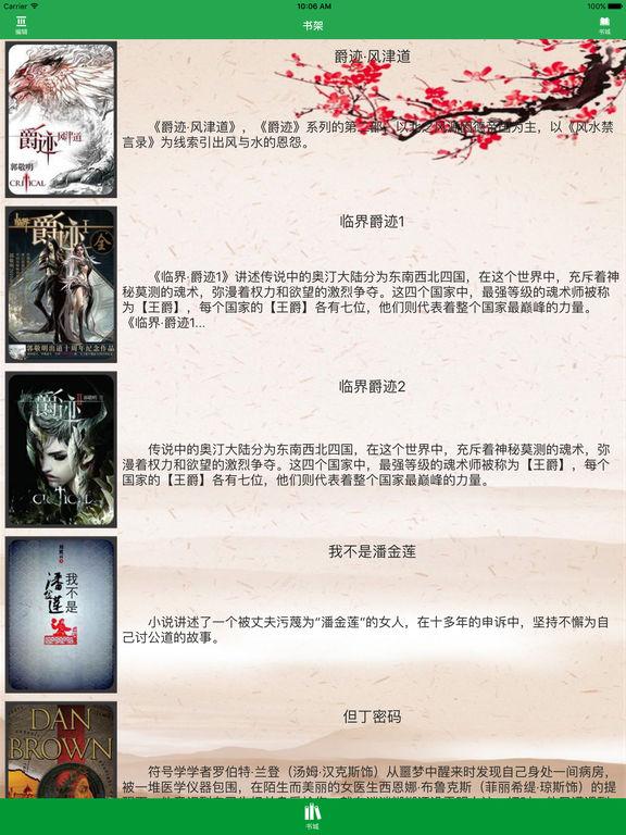 「临界爵迹」郭敬明著,热门玄幻 screenshot 5