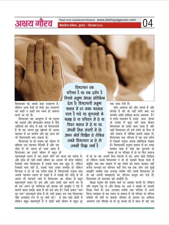 Akshaya Gaurav screenshot 10