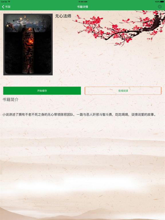 民国玄幻爱情小说:无心法师 screenshot 6