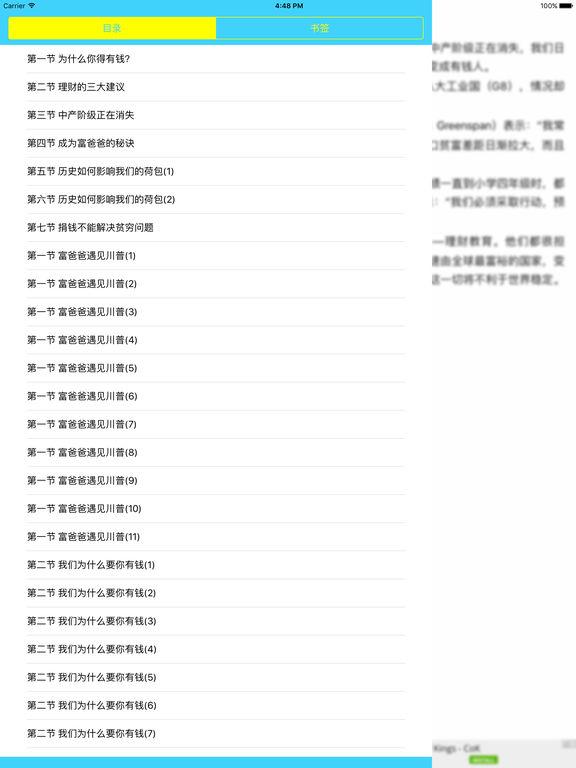 让你赚大钱:美国总统川普编写作品 screenshot 5