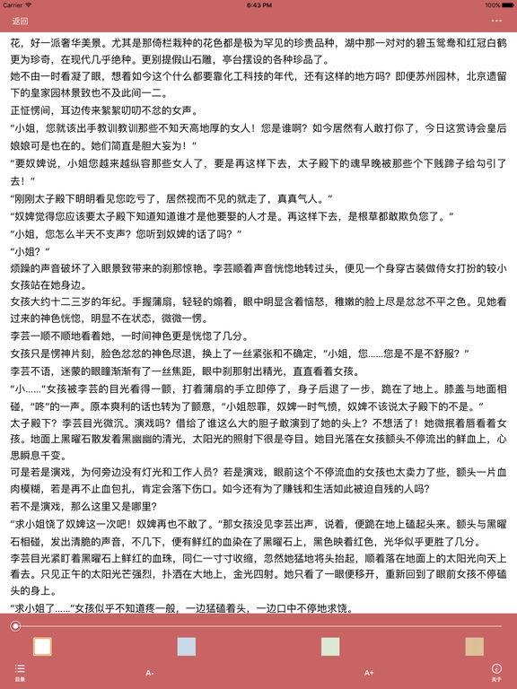 「纨绔世子妃」西子情穿越小说 screenshot 8