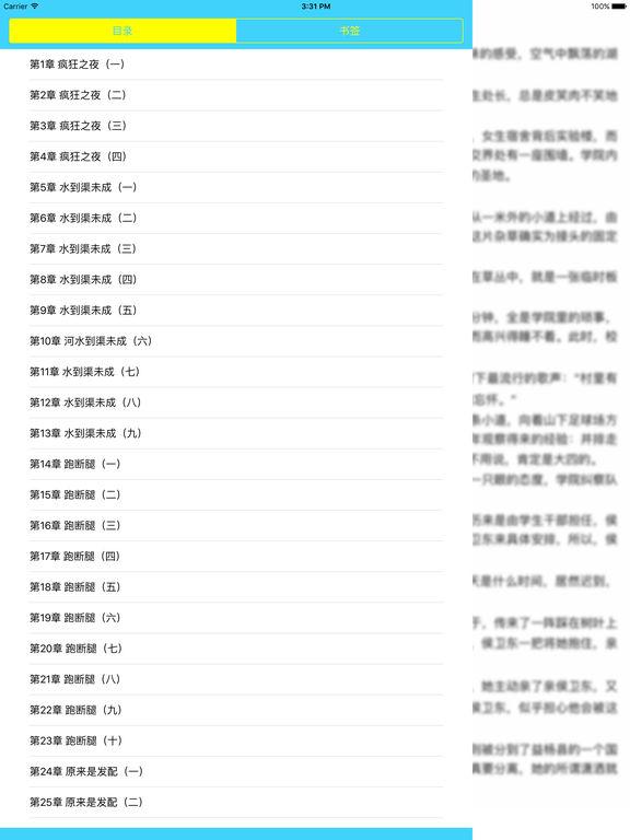 精选完本官场小说:侯卫东官场笔记 screenshot 5