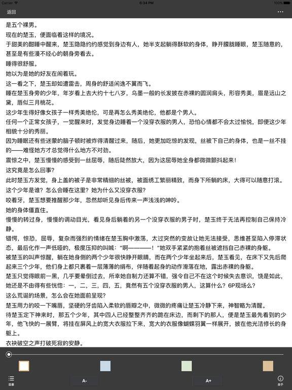 耽美小说合集:最热门同人小说珍藏版 screenshot 6