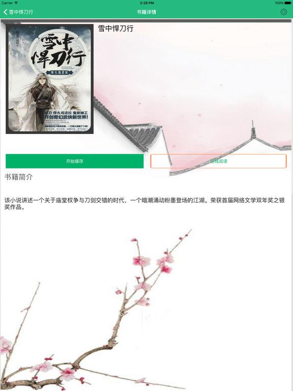 「雪中悍刀行」烽火戏诸侯玄幻架空小说 screenshot 7