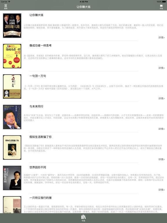 让你赚大钱:美国总统川普编写作品 screenshot 4