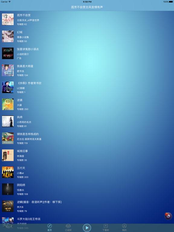第一好看的帝后小说:孤芳不自赏[听书] screenshot 5