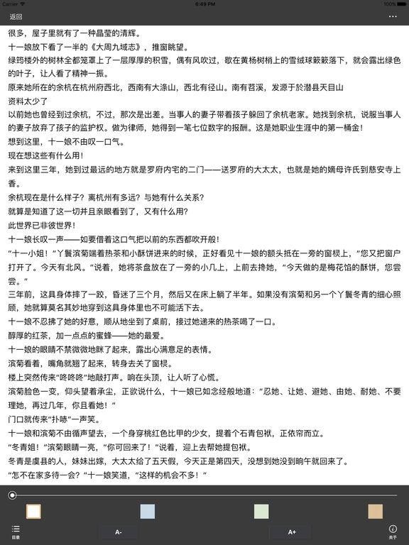 庶女攻略:古典言情网络小说 screenshot 6