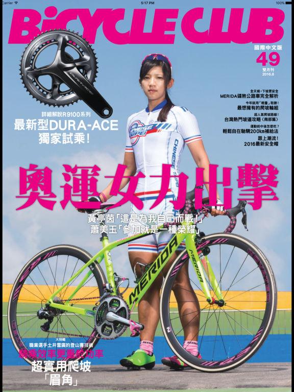 BiCYCLE CLUB 單車俱樂部 screenshot 6